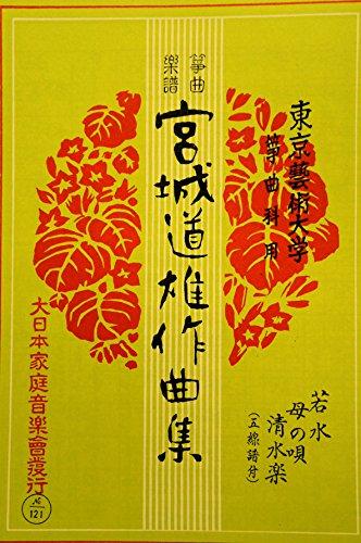 箏曲楽譜 「宮城道雄作曲集 若水・母の唄・清水楽」 大日本家庭音楽会