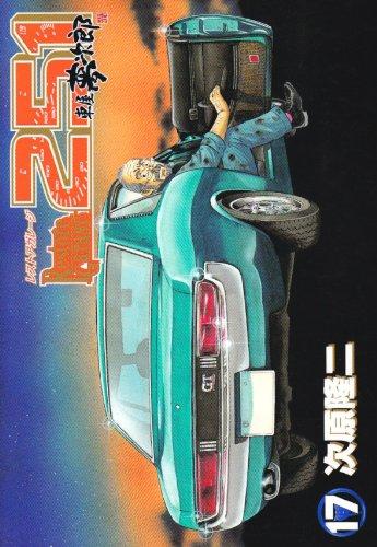 レストアガレージ251 17―車屋夢次郎 (BUNCH COMICS)の詳細を見る