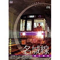 [パシナコレクション 地下鉄シリーズ]名古屋市営地下鉄 名城線「環状線版」 [DVD]