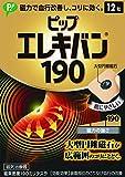 ピップ エレキバン 190 12粒入(PIP ELEKIBAN 190,12patches)