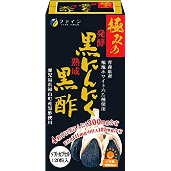 ファイン 発酵黒にんにく黒酢 30日分(1日4粒/120粒入)