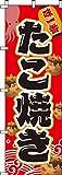 たこ焼き のぼり旗 0070115IN (ノボリ 旗 のぼり旗 幟)