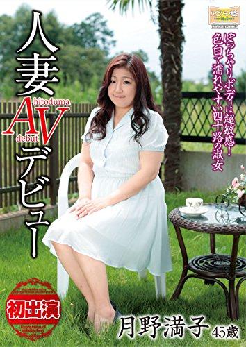 人妻AVデビュー ぽっちゃりボディは超敏感!色白で濡れやすい四十路の淑女(MKD-139) [DVD]
