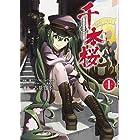 千本桜-大正百年帝都桜京-(1) (ヤングガンガンコミックス)