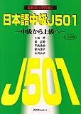 日本語中級J501―中級から上級へ 英語版