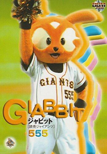 BBM ジャビット 2008 読売ジャイアンツ スペシャル マスコット カード 巨人 ベースボールマガジン