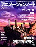 アニメーションノート no.13―アニメーションのメイキングマガジン 特集:背景美術 別世界を描く (SEIBUNDO Mook) 画像