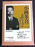 小林多喜二名作ライブラリー(全4冊セット)