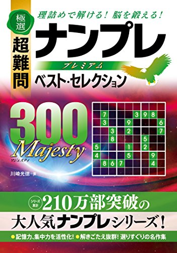極選 超難問ナンプレプレミアムベスト・セレクション300 Majesty(マジェスティ)
