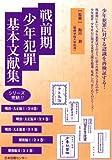 戦前期少年犯罪基本文献集 昭和編 2