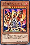 遊戯王OCG 溶岩魔神ラヴァ・ゴーレム ノーマル gs04-jp003 ゴールドシリーズ 2012
