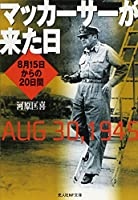 マッカーサーが来た日―8月15日からの20日間 (光人社NF文庫)