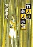 竹人形殺人事件 - 新装版 (中公文庫)