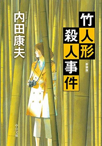 竹人形殺人事件 - 新装版 (中公文庫)の詳細を見る