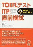 TOEFLテスト ITP(団体受験)直前模試 (TOEFLテストITP完全攻略シリーズ)