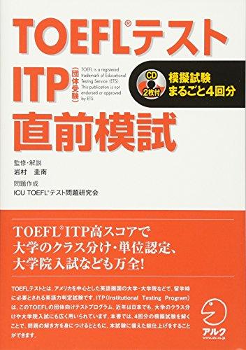 TOEFLテスト ITP(団体受験)直前模試 (TOEFLテストITP完全攻略シリーズ)の詳細を見る