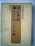 五味康祐代表作集〈第2巻〉剣法奥儀.柳生宗矩と十兵衛 (1981年)