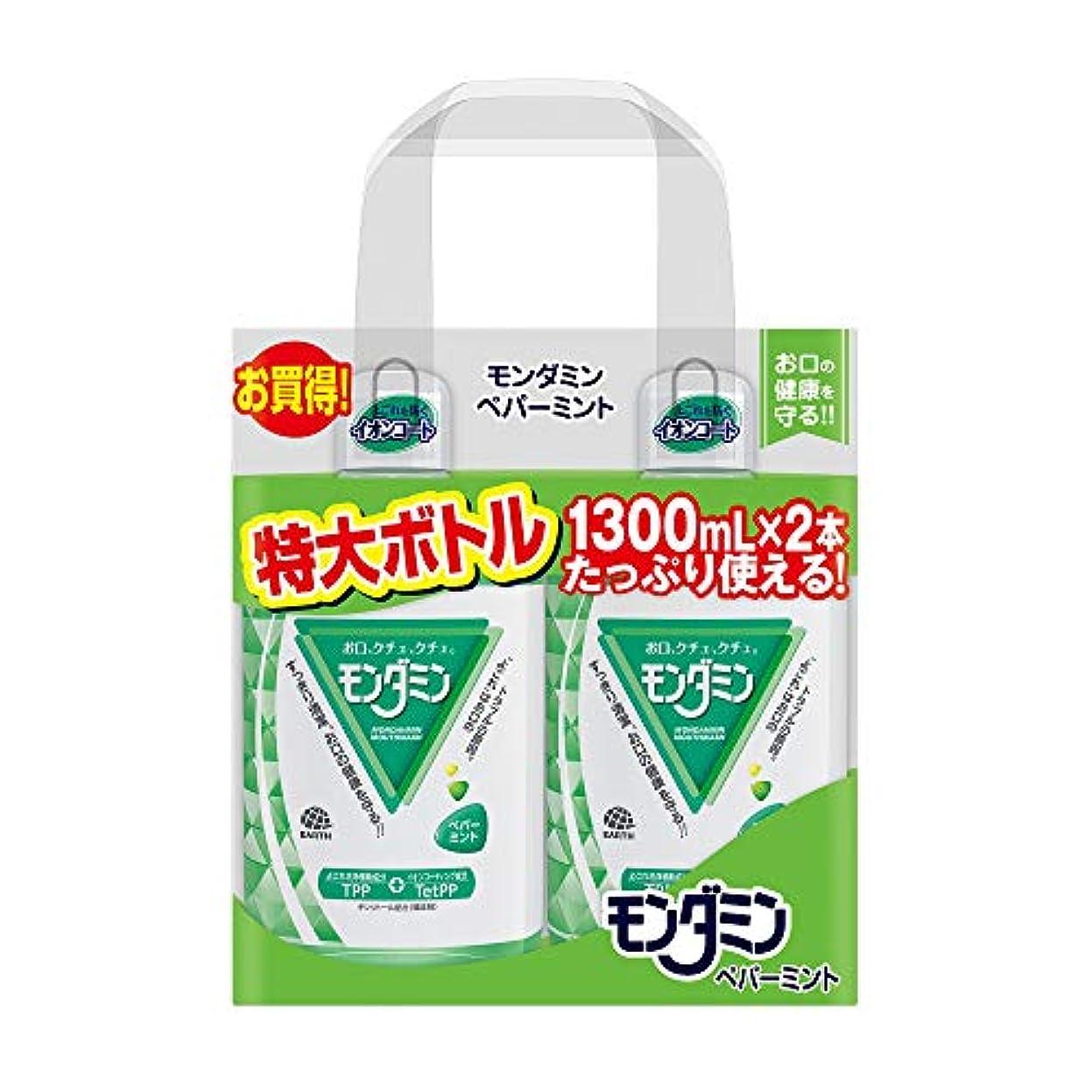 【まとめ買い】モンダミン ペパーミント マウスウォッシュ [1300mL x 2個]