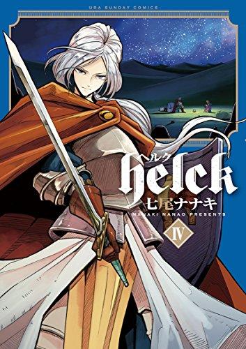 Helck(4) (裏少年サンデーコミックス)