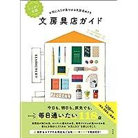 ニッポン全国文房具店ガイド