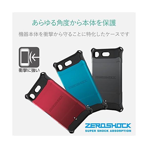 エレコム Xperia XZ1 Compact...の紹介画像2