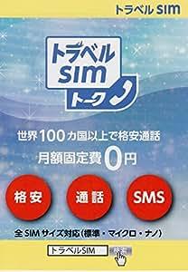 トラベルSIMトーク(海外渡航最適SIMカード・月額0円)10ドルチャージ済