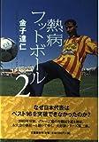 熱病フットボール〈2〉