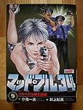 マッド★ブル34 9 (キングシリーズ)