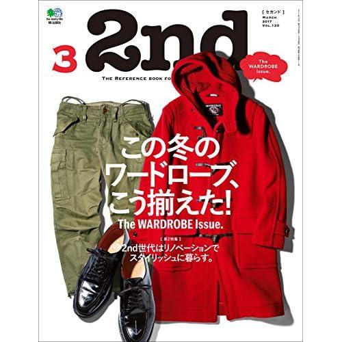 2nd(セカンド) 2017年3月号 Vol.120[雑誌]