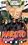 NARUTO 41 自来也の選択!! (ジャンプコミックス)