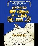「世界名作童話 親子で読めるゲーム絵本 冒険編/子供に安心して与えられるゲームシリーズ」の画像