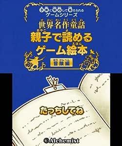 子供に安心して与えられるゲームシリーズ世界名作童話 親子で読めるゲーム絵本 冒険編 - 3DS