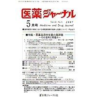 医薬ジャーナル 2007年 05月号 [雑誌]
