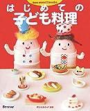 はじめての子ども料理 (bon merci!books)