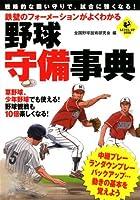 鉄壁のフォーメーションがよくわかる 野球 守備事典 (SPORTS LEVEL UP BOOK)