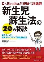新生児蘇生法の20の秘訣: Dr.Rinshuが紐解く超講義/実力チェック!  巻末ステップアップ問題50付き