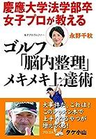 慶應大学法学部卒女子プロが教える ゴルフ「脳内整理」メキメキ上達術 (Zaiten Books)