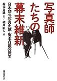 写真師たちの幕末維新 日本初の写真史家・梅本貞雄の世界