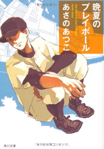 晩夏のプレイボール (角川文庫)の詳細を見る