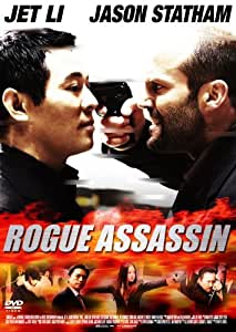 ローグ アサシン [DVD]