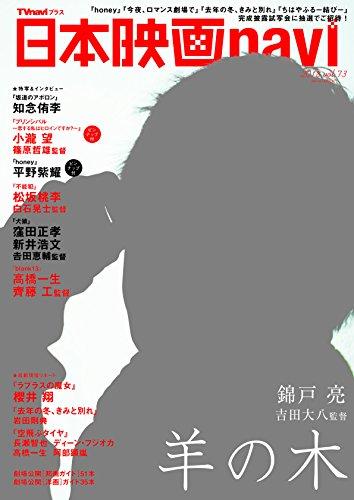 日本映画navi vol.73 ★表紙:錦戸亮 ★ピンナップ:小瀧望/平野紫耀 (NIKKO MOOK)
