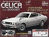 トヨタセリカLB2000GT(27) 2019年 7/17 号 [雑誌]
