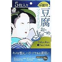 豆腐おこめフェイスマスク 5枚入×5個セット(管理番号 4903361863139)