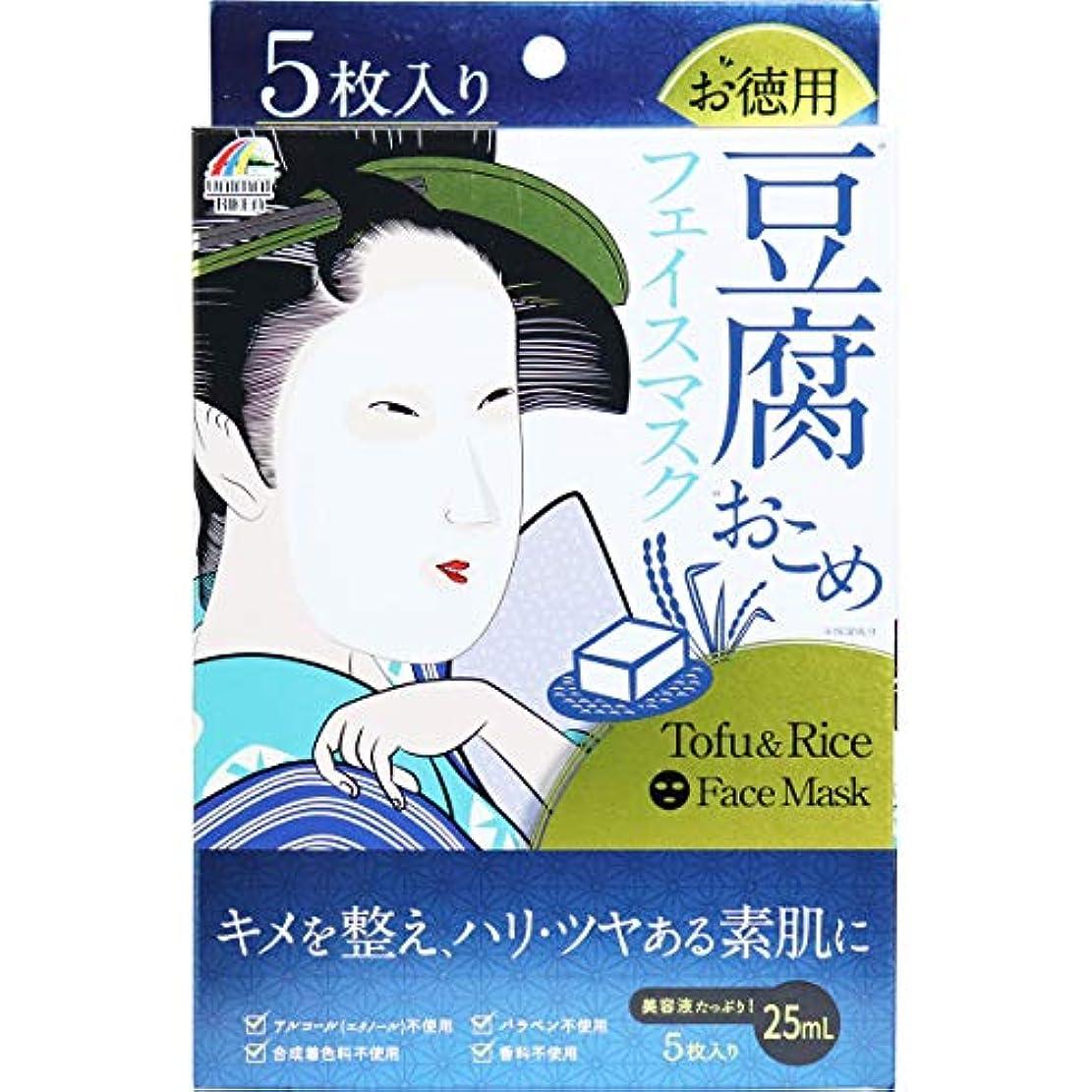 自分指受粉するユニマットリケン 豆腐おこめフェイスマスク 5枚入り