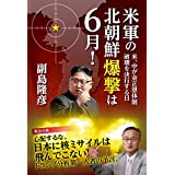 米軍の北朝鮮爆撃は6月! 米、中が金正恩体制破壊を決行する日
