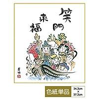 慶祝縁起画 手彩特色工芸色紙 七福神 笑門来福