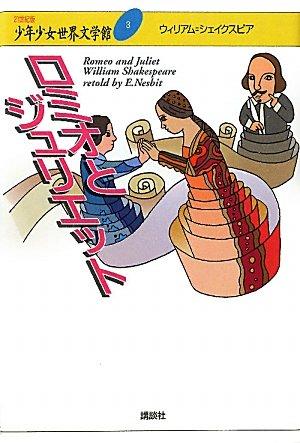 ロミオとジュリエット (21世紀版・少年少女世界文学館 第3巻)の詳細を見る