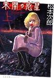 未開の惑星(ほし) / 松本 次郎 のシリーズ情報を見る