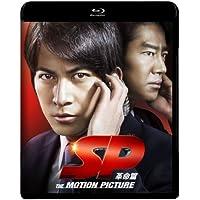 SP 革命篇 Blu-ray通常版