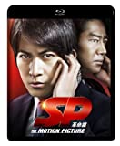 SP 革命篇 Blu-ray通常版[Blu-ray/ブルーレイ]